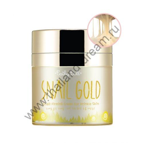 Крем с эффектом лифтинга Snail Gold